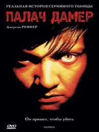 "Фильм ""Палач Дамер"" (2002)"
