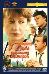 """Фильм """"Дамы приглашают кавалеров"""" (1981)"""