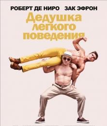 """Фильм """"Дедушка легкого поведения"""" (2016)"""