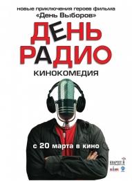 """Фильм """"День радио"""" (2008)"""