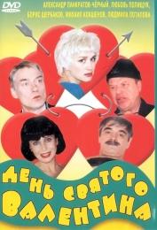 """Фильм """"День Святого Валентина"""" (2000)"""