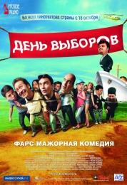 """Фильм """"День выборов"""" (2007)"""