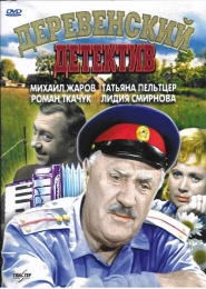 """Фильм """"Деревенский детектив"""" (1968)"""