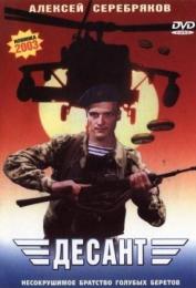 """Фильм """"Десант"""" (2000)"""