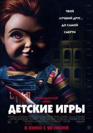"""Фильм """"Детские  игры"""" (2019)"""