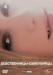 """Фильм """"Девственницы-самоубийцы"""" (1999)"""