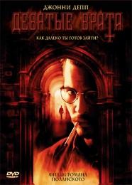 """Фильм """"Девятые врата"""" (1999)"""