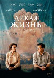 """Фильм """"Дикая жизнь"""" (2018)"""