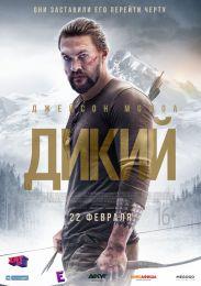 """Фильм """"Дикий"""" (2018)"""