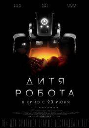 """Фильм """"Дитя робота"""" (2019)"""