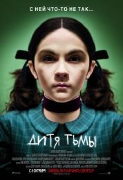 """Фильм """"Дитя тьмы"""" (2009)"""