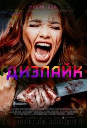 """Фильм """"Дизлайк"""" (2016)"""
