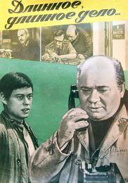 """Фильм """"Длинное, длинное дело"""" (1976)"""