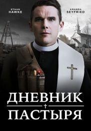 """Фильм """"Дневник пастыря"""" (2017)"""