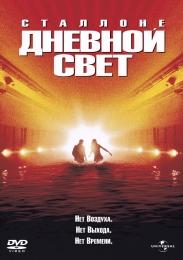 """Фильм """"Дневной свет"""" (1996)"""