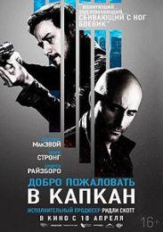Фильм «Добро пожаловать в капкан» (2012)