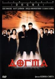 """Фильм """"Догма"""" (1999)"""