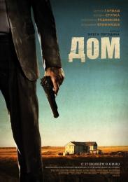 """Фильм """"Дом"""" (2011)"""