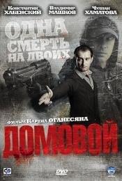 """Фильм """"Домовой"""" (2008)"""