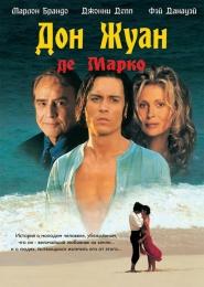 "Фильм ""Дон Жуан де Марко"" (1995)"