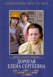 """Фильм """"Дорогая Елена Сергеевна"""" (1988)"""