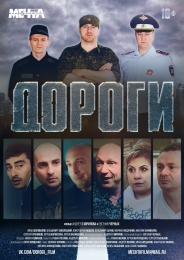 """Фильм """"Дороги"""" 2015"""