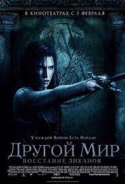 """Фильм """"Другой мир: Восстание ликанов"""" (2008)"""