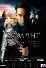 "Фильм ""Дуэлянт"" (2016)"