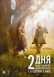"""Фильм """"Два дня"""" (2011)"""