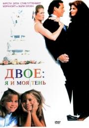"""Фильм """"Двое: Я и моя тень"""" (1995)"""