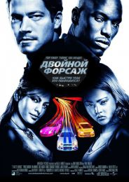 """Фильм """"Двойной форсаж"""" (2003)"""
