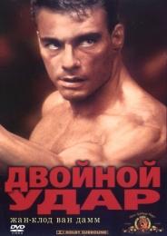 """Фильм """"Двойной удар"""" (1991)"""
