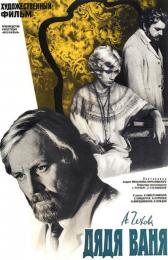 """Фильм """"Дядя Ваня"""" (1970)"""