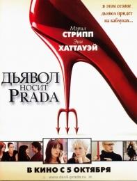 """Фильм """"Дьявол носит """"Prada"""""""" (2006)"""