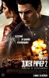 """Фильм """"Джек Ричер 2: Никогда не возвращайся""""  (2016)"""