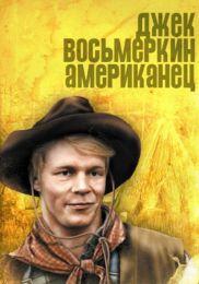 """Фильм """"Джек Восьмеркин — «американец»"""" (1986)"""