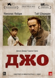 """Фильм """"Джо"""" (2013)"""