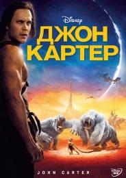 """Фильм """"Джон Картер"""" (2012)"""
