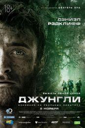 "Фильм ""Джунгли"" (2017)"