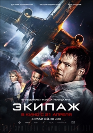 "Фильм ""Экипаж"" (2016)"