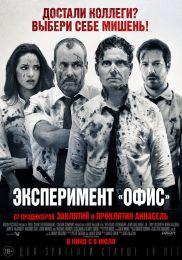 """Фильм """"Эксперимент """"Офис"""" (2016)"""