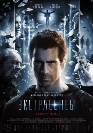 """Фильм """"Экстрасенсы"""" (2016)"""