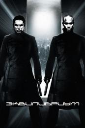 """Фильм """"Эквилибриум"""" (2002)"""