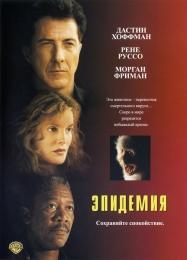 """Фильм """"Эпидемия"""" (1995)"""