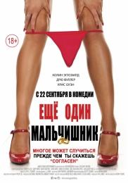 """Фильм """"Еще один мальчишник"""" (2015)"""