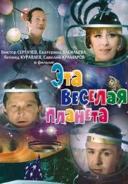 """Фильм """"Эта веселая планета"""" (1973)"""