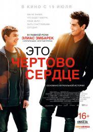 """Фильм """"Это чертово сердце"""" (2017)"""