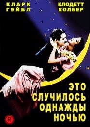 """Фильм """"Это случилось однажды ночью"""" (1934)"""