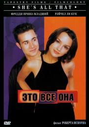 """Фильм """"Это все она"""" (1998)"""