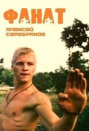 """Фильм """"Фанат"""" 1989"""